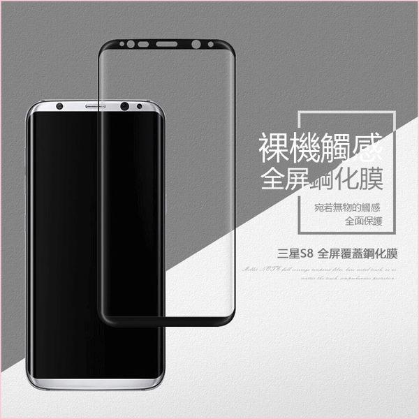 三星 galaxy S8 Plus 全屏 絲印 曲面3D 鋼化膜 鋼化玻璃貼 貼合 玻璃貼 防爆 全覆蓋 抗刮