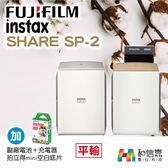 超值套組【和信嘉】 FUJIFILM instax SHARE SP-2 相印機 (金/銀) 適用拍立得mini系列底片 平輸 保固一年