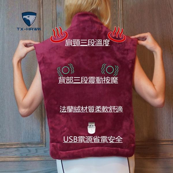 [福利品] 美國TX-HAWK 震動按摩肩頸隨行電毯(再送3A插頭, 價值280元)