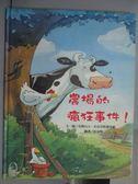 【書寶二手書T1/少年童書_PMC】農場的瘋狂事件!