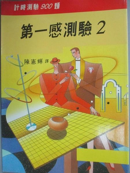 【書寶二手書T9/嗜好_NDX】第一感測驗2_日本棋院