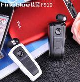 伸縮式 耳機 F910領夾式藍芽耳機4.0立體聲伸縮線運動來電震動 igo 玩趣3C