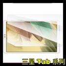 【萌萌噠】三星 Galaxy Tab A7 Lite (8.7吋) T220/T225 超薄9H防爆 鋼化玻璃膜 高清防刮 防爆 螢幕玻璃膜