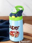 儿童水壶 兒童水杯帶吸管保溫杯防摔幼兒園可愛寶寶小學生男孩女童 寶貝計畫寶貝計畫