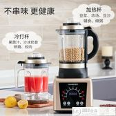 豆漿機 加熱破壁料理機家用多功能榨汁輔食攪拌養生全自動豆漿機小型  220v 居優佳品 igo