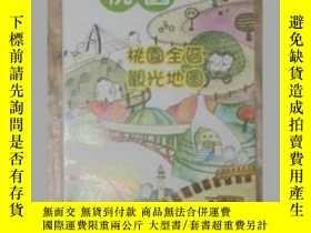 二手書博民逛書店桃園罕見觀光地圖Y185807 桃園觀光局 出版1949