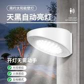太陽能庭院燈人體聲控感應新農村戶外照明一體路燈家用LED小壁燈 宜品居家