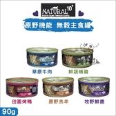 NATURAL10+ 原野機能〔無穀主食貓罐,5種口味,90g,紐西蘭製〕(單罐)