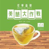 【花草巫婆】美腿大作戰3入(3.4±3%g)/花茶/花草茶-LH11NDA211