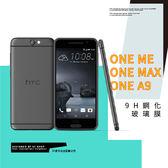 HTC One Me / Max / A9 鋼化玻璃膜 手機貼膜 高清防爆 9H硬度 2.5D弧邊不碎邊 螢幕保護膜貼