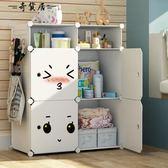黑五好物節 男女孩兒童衣柜卡通簡約現代寶寶嬰兒收納柜子組裝塑料簡易小衣櫥【奇貨居】