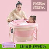 可摺疊浴桶洗澡桶兒童加大號嬰兒泡澡浴盆寶寶小孩坐躺洗澡盆WY萬聖節,7折起