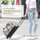 短途拉桿包旅行包箱女手提登機旅游大容量行李袋輕便便攜出差防水CY 後街