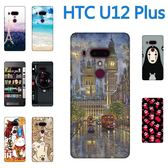 [U12+ 軟殼] HTC U12 plus 手機殼 保護套 浮雕外殼