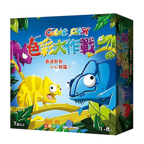 色彩大作戰 Color Clash (中文版)-桌上遊戲