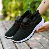 休閒鞋 透氣網鞋女休閒運動鞋情侶鞋