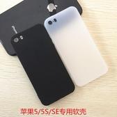 iPhone5S手機殼磨砂硅膠軟純色蘋果5套