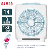 SAMPO聲寶14吋機械式定時箱扇SK-FC14B