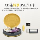 CD機 熊貓F-01CD機USB/TF播放復讀學習音樂MP3隨身聽便攜充電鋰電轉錄 裝飾界 免運