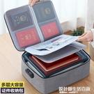 證件收納包盒家用家庭多層大容量多功能箱證書文件護照卡包整理袋 設計師生活百貨