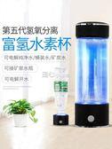 水素杯水素水杯日本富氫水杯弱堿性養生水杯電解負離子生成器充電便攜式  走心小賣場YYP