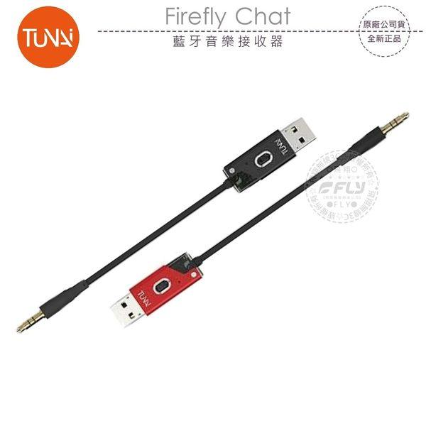 《飛翔無線3C》TUNAI Firefly Chat 藍牙音樂接收器│公司貨│車用藍芽連接器 USB供電 AUX接頭