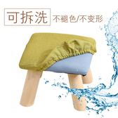 小凳子家用創意實木矮凳茶幾凳圓凳沙發凳成人布藝換鞋凳小板凳 挪威森林