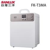 SANLUX台灣三洋 電子式多功能烘被機 FK-T3MA