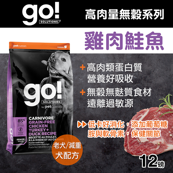 【毛麻吉寵物舖】Go! 85%高肉量無穀系列 雞肉鮭魚 老犬/減重配方 12磅-WDJ推薦 狗飼料/狗乾乾