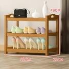 鞋架 楠竹鞋架子簡易放門口家用室內經濟型...