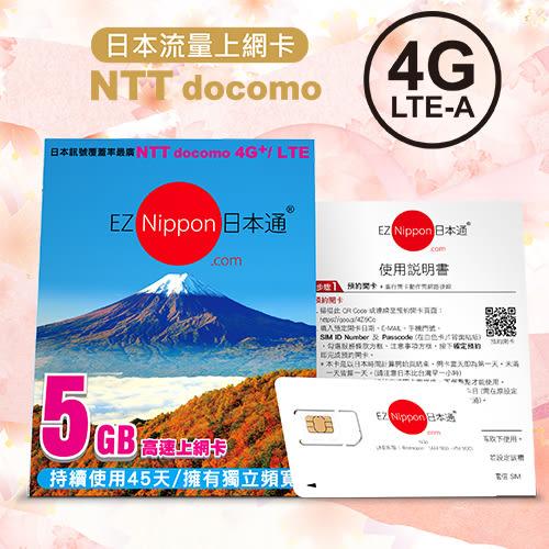 EZ Nippon日本通5GB(45天)無限量上網卡(現貨供應)※附說明書/退卡針/SIN卡收納袋