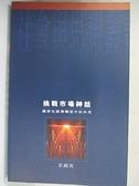 【書寶二手書T5/大學資訊_IMM】挑戰市場神話_王紹光