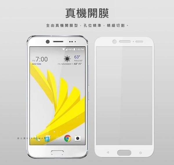 (金士曼) HTC 滿版 玻璃 保護貼 保護膜 U19e 19+ 12s U12 12 U11 M10 A9 Ultra