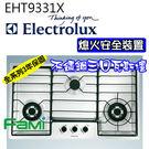 【fami】櫻花 ELECTROLUX  三口瓦斯爐 EHT9331X *不鏽鋼爐面* *熄火安全裝置*