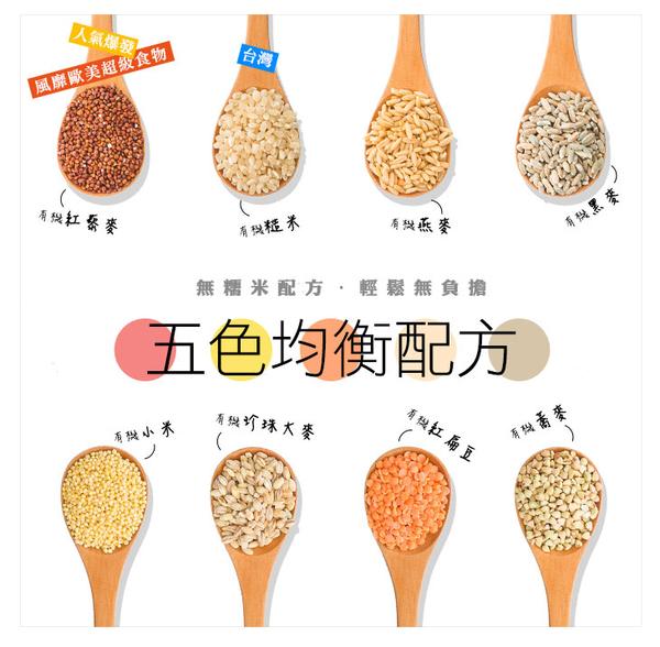 【米森】有機藜麥八寶米 (900G) 6包  無糯米配方