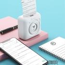 手機藍芽便攜照片錯題手帳熱敏標簽打印機   【雙十二免運】