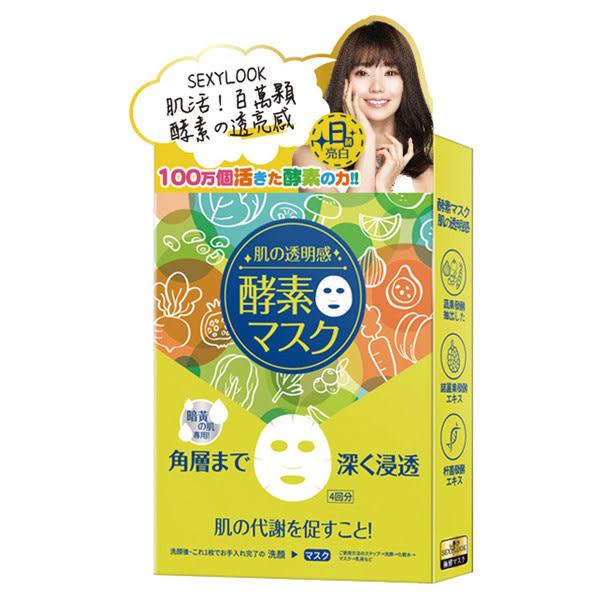 SEXYLOOK極酵潤白面膜4入【康是美】