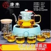 蒸汽煮茶器玻璃煮茶壺黑茶蒸茶器電熱電陶爐煮茶爐普洱燒茶壺套裝 220v名購居家