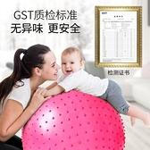 大龍球兒童感統訓練寶寶按摩健身嬰兒早教瑜伽球帶刺加厚防爆 童趣屋  新品