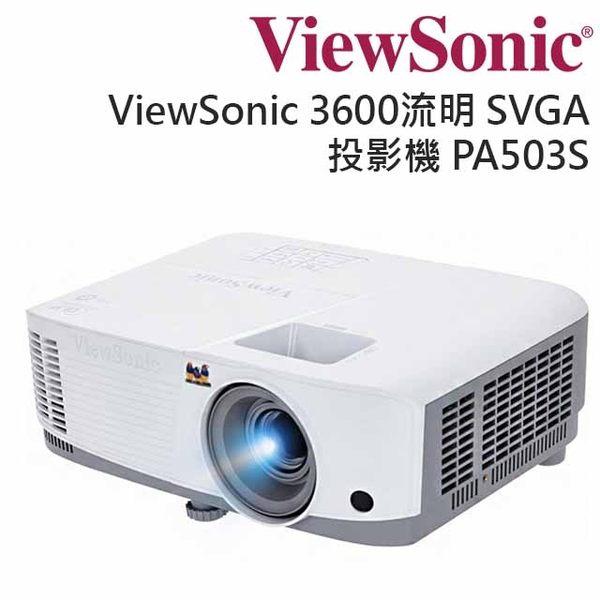 ◆優派 ViewSonic  PA503S 商用教育投影機 FHD 3D藍光投影 3600ANSI 對比 22000:1