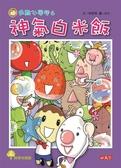 (二手書)用點心學校(6):神氣白米飯