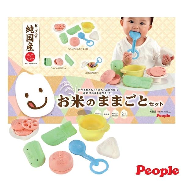 日本People-日本製新米的扮家家酒玩具組合(0個月-)