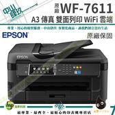 【慶金店獎 狂降↘2000再折2000】EPSON WorkForce WF-7611 網路高速A3+專業傳真複合機