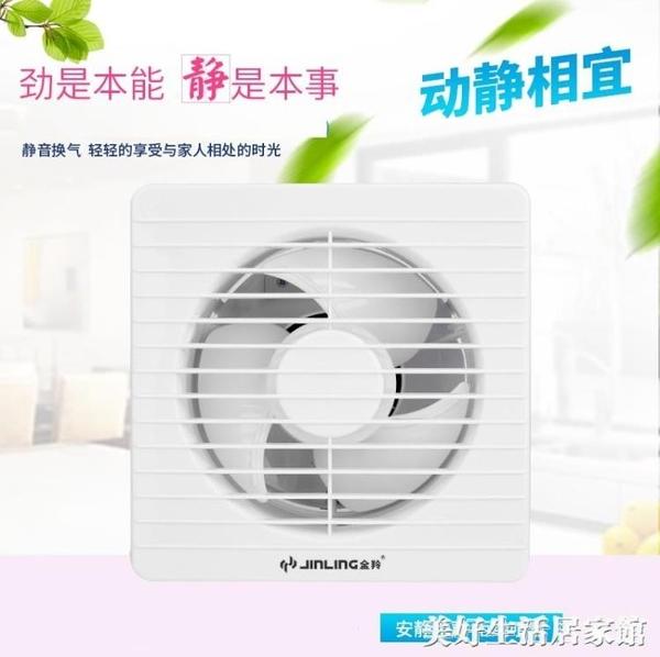 金羚排氣扇8寸衛生間玻璃窗式靜音換氣扇浴室圓形APC20-3-30B8ATF 美好生活