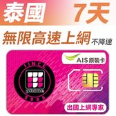【TPHONE上網專家】泰國7天無限4G 高速上網卡 不降速 當地AIS最大電信原裝卡 插卡即用