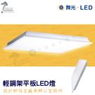 舞光「熱銷款」商用輕鋼架平板LED燈 設計師指定廠房辦公室照明(白光/黃光)