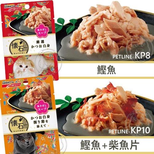 四個工作天出貨除了缺貨》日本日清》小懷石海鮮湯餐包貓餐包-40g