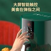 烤箱 申花空氣炸鍋新款特價大容量智能無油小多功能全自動電炸鍋薯條機