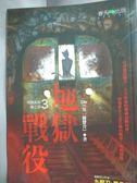 【書寶二手書T1/一般小說_HJD】地獄系列3-地獄戰役_Div