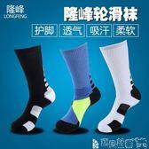 足球襪 輪滑襪子防磨溜冰鞋成人男女輪滑襪加長加厚足球襪 寶貝計畫